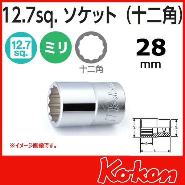 Koken(コーケン)4405M-28  (1/2sq) 12角ショートソケットレンチ 28mm