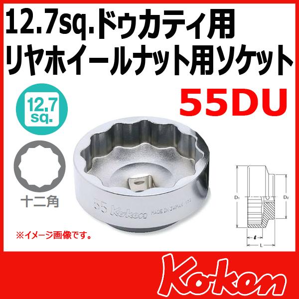 Koken 4405M-55DU