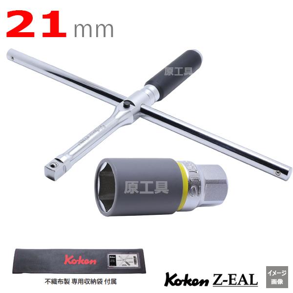 koken クロスレンチ 21mmソケット付