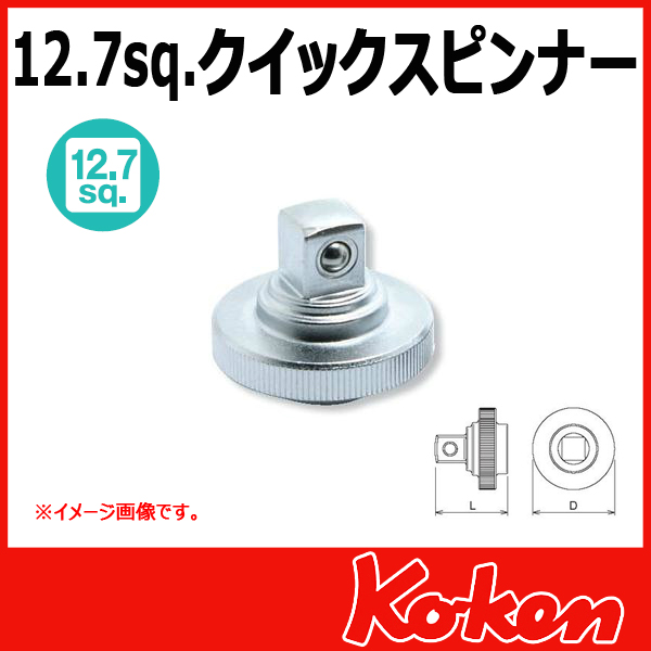 Koken 4756 アダプター
