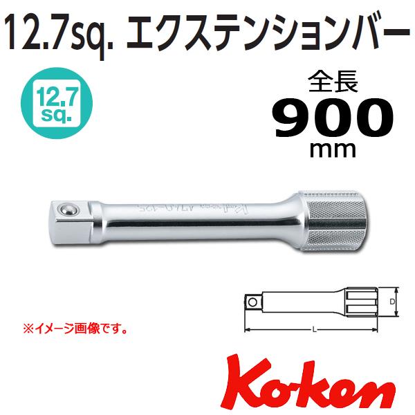 Koken コーケン エクステンションバー
