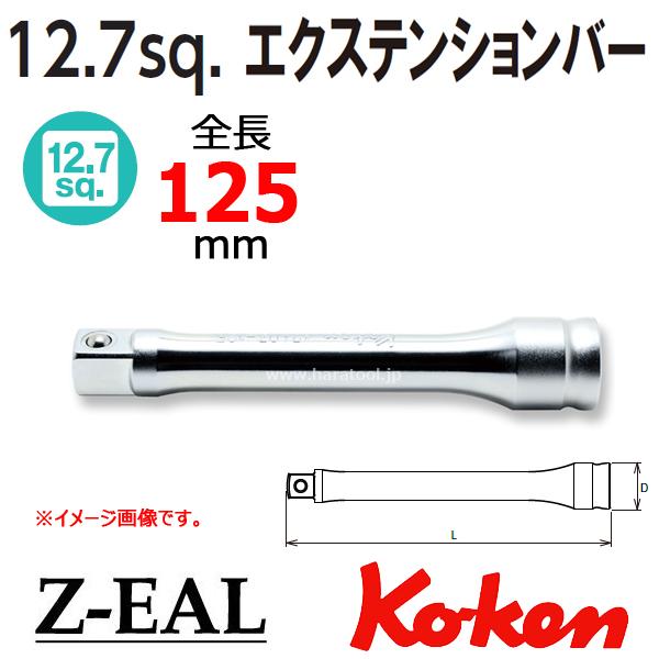 【メール便可】 Koken(コーケン)1/2SQ. Z-EAL エクステンションバー 125mm (4760Z-125)