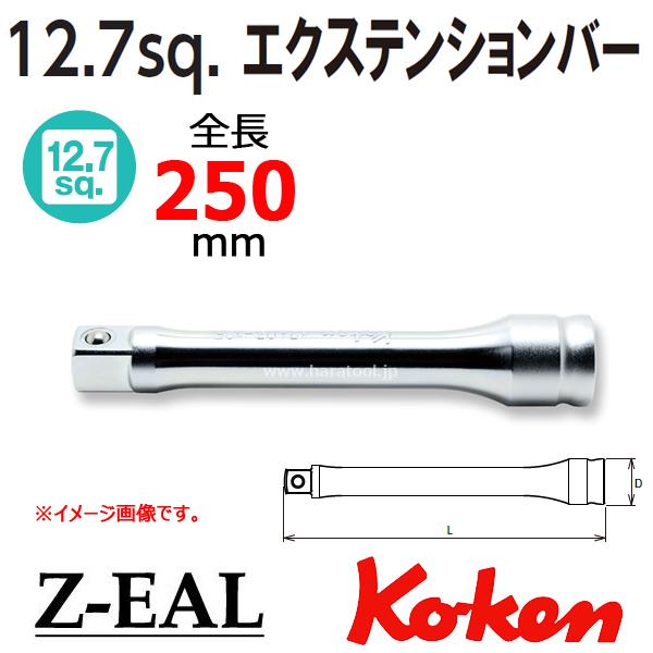【メール便可】 Koken(コーケン)1/2SQ. Z-EAL エクステンションバー 250mm (4760Z-250)