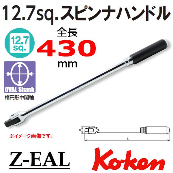 【送料無料】Koken(コーケン)1/2SQ. Z-EAL スピンナハンドル (4768Z-430)