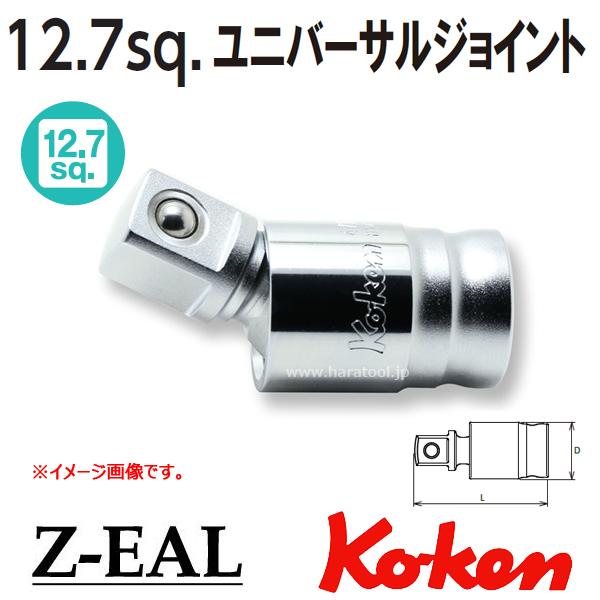 【メール便可】 Koken(コーケン)1/2SQ. Z-EAL ユニバーサルジョイント (4771Z)