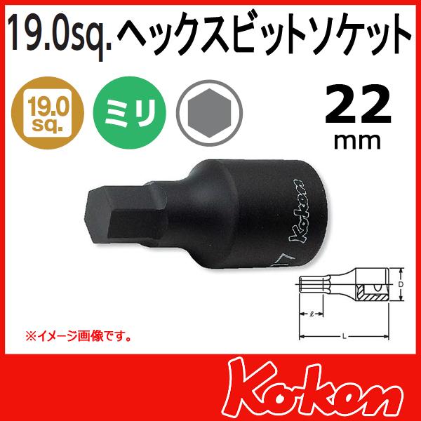 Koken コーケン 山下工業 6012M-75-22mm ヘックスビットソケット
