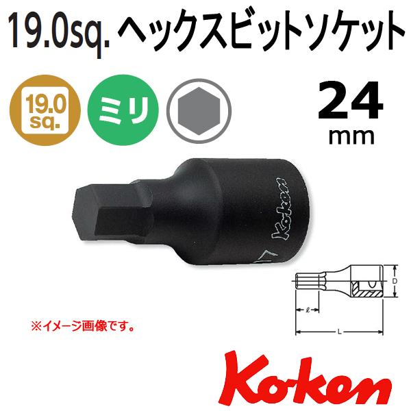 Koken コーケン 山下工業研究所 ヘックスソケットレンチ