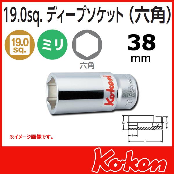 Koken コーケン 山下工業研究所 ソケットレンチ工具 38mm