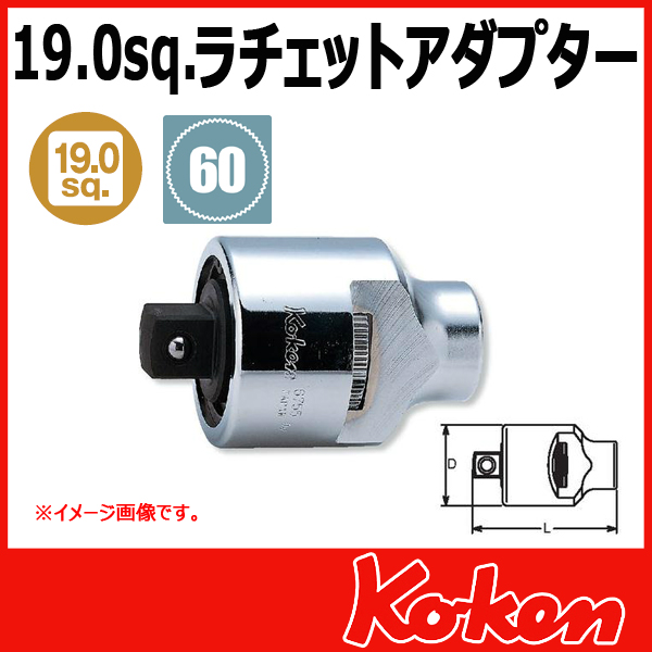 Koken コーケン 山下工業研究所 ラチェットアダプター