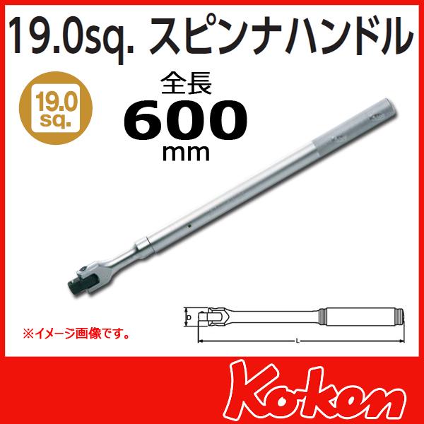 Koken コーケン 山下工業研究所 ハンドルレンチ 600mm