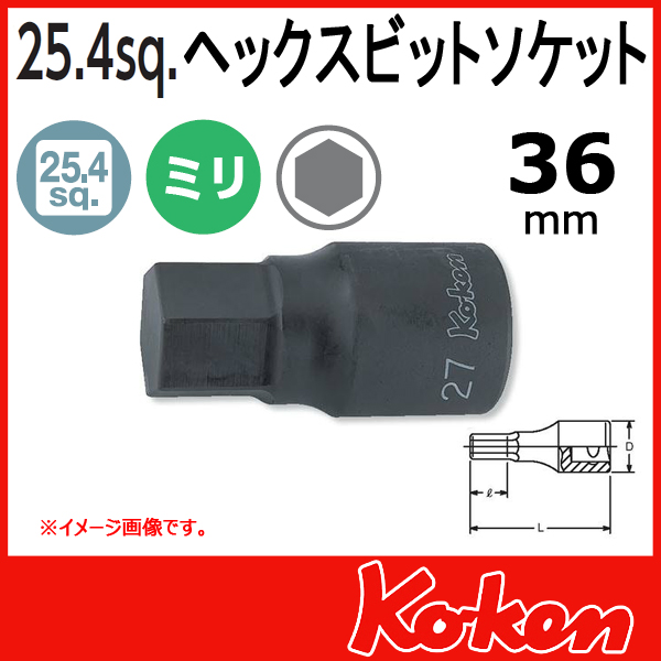Koken コーケン 山下工業研究所 36mm ヘックスレンチ