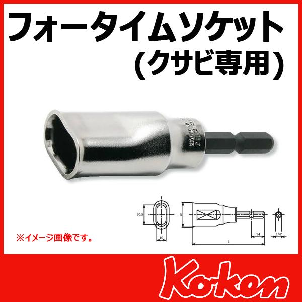 【メール便可】 Koken(コーケン) BD003N-K フォームタイソケットレンチ