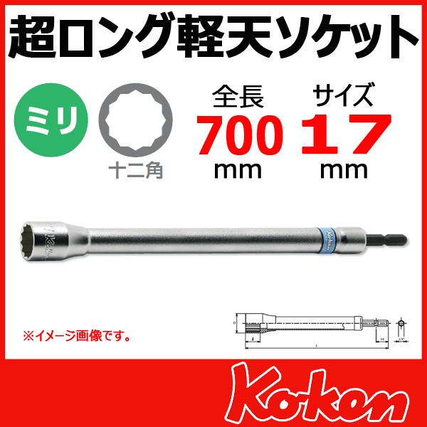 Koken コーケン 山下工業研究所 建築工具 17mm