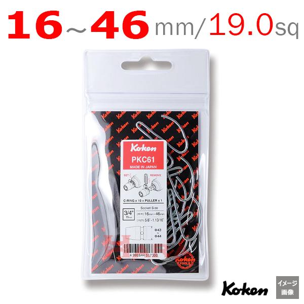 Koken コーケン 山下工業研究所 PK1600C
