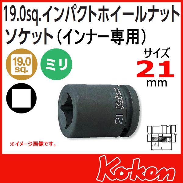 Koken(コーケン) PW6-21  (3/4-19sq) インパクトホイールナットソケットレンチ(インナー専用)