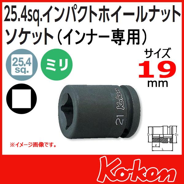 Koken コーケン 山下工業研究所 PW8-19mm 大型ホイールナットソケット