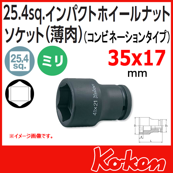 Koken コーケン 山下工業研究所 大型