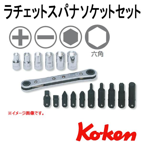 Koken コーケン 山下工業研究所 板ラチェットスパナレンチセット