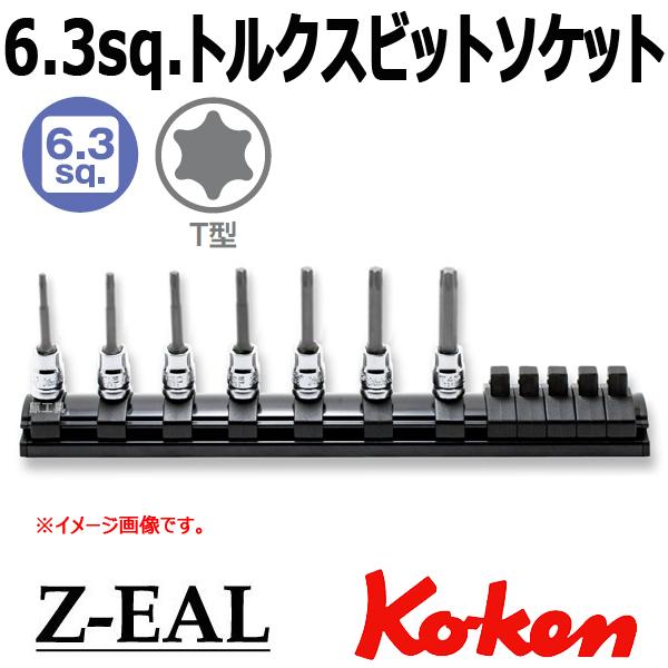【メール便可】 Koken(コーケン)1/4SQ. Z-EAL ロングトルクスビットソケットレンチ レールセット (RS2025Z/7-L50)全長50mm