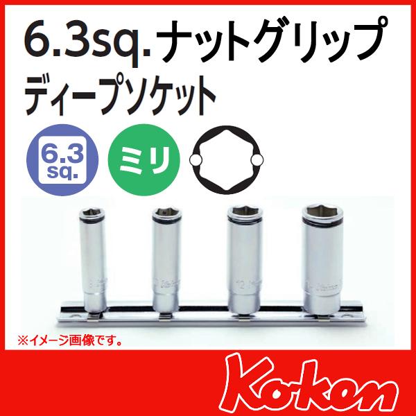 KOKEN コーケン  1/4sq. ナットグリップディープソケットレンチセット