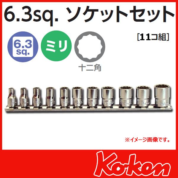 Koken コーケン 山下工業研究所 ソケットセット ミリ