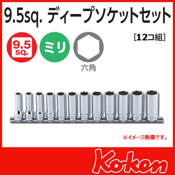 Koken コーケン 山下工業研究所 ソケットレンチセット RS3300M/12
