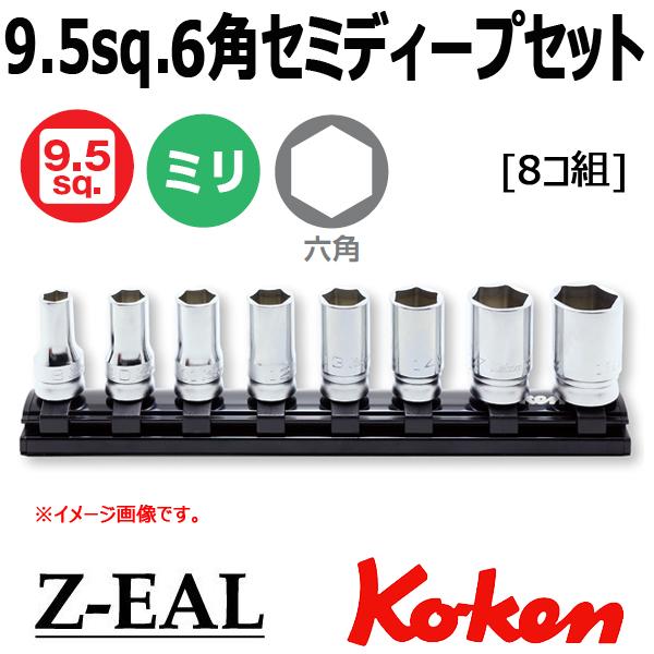 【メール便可】 Koken(コーケン)3/8SQ. Z-EAL 6角セミディープソケットレンチ レールセット 8ヶ組 (RS3300XZ/8)全長35mm