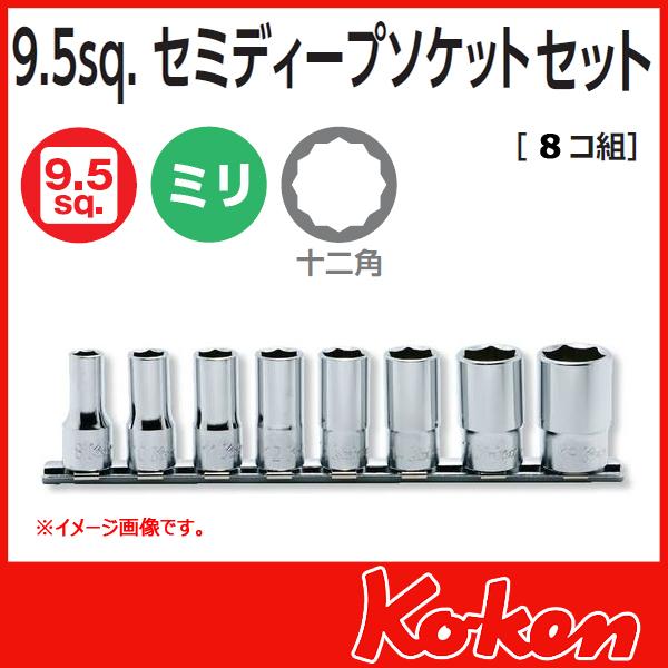 Koken コーケン 山下工業研究所 ソケットレンチセット RS3305X/8