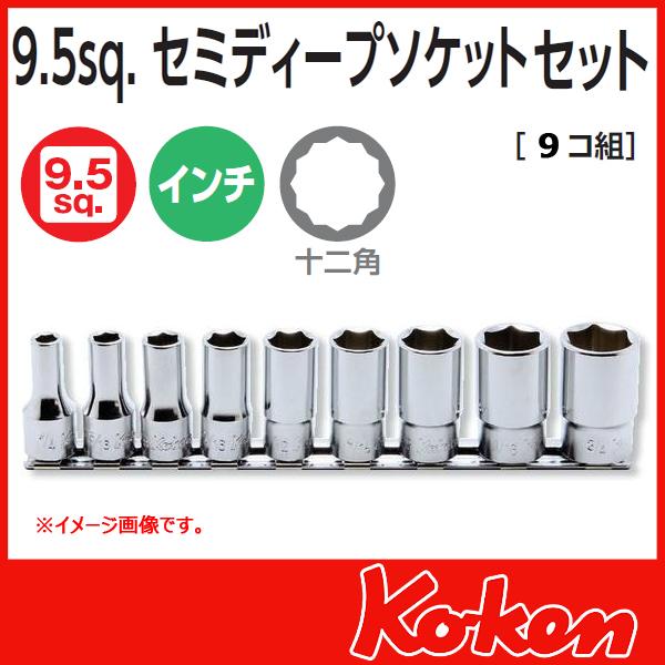 Koken コーケン 山下工業研究所 インチセミディープソケットセット