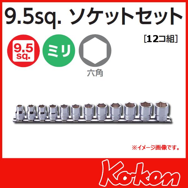 Koken(コーケン) 3/8sq. 6角ショートソケットレンチレンチセット RS3400M/12