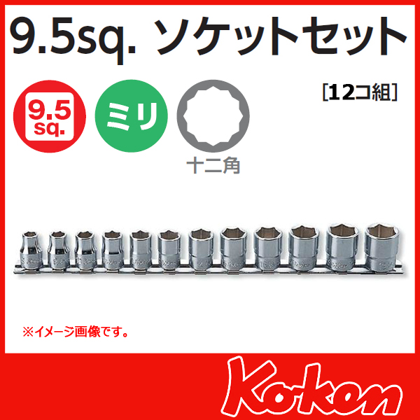 Koken RS3405M/12 ソケットセット