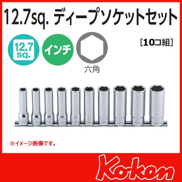 Koken(コーケン)  1/2sq. インチディープソケットレンチセット6角 RS4300A/10(10コ組)