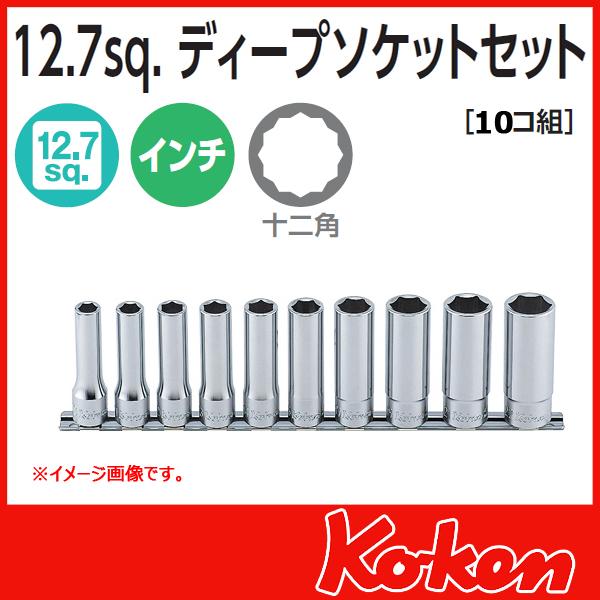 Koken(コーケン)  1/2sq. インチディープソケットレンチセット12角 RS4305A/10(10コ組)