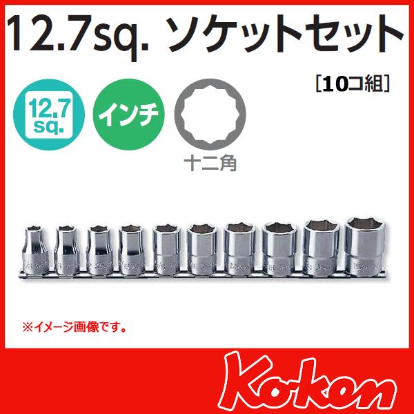 Koken(コーケン)   1/2sq. インチショートソケットレンチセット12角 RS4405A/10(10コ組)
