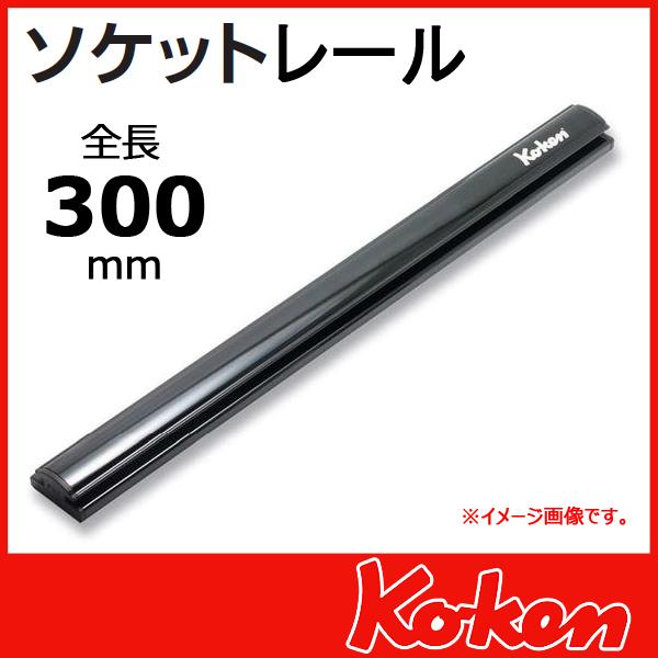 Koken RSAL300 ソケットレール