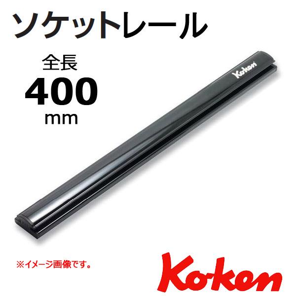 Koken ソケットレール