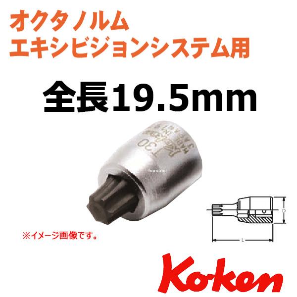 オクタノルム エキシビジョンシステム用 超トルクスビットソケットT30  全長19.5mm