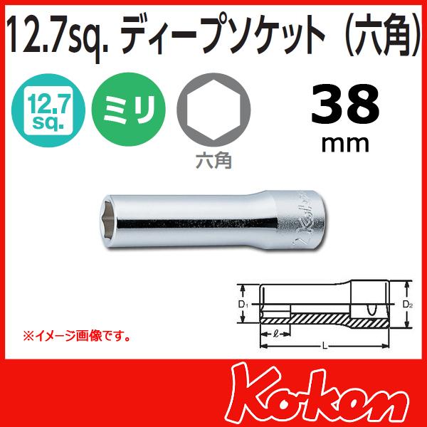 Koken 4300M-38 ディープソケット