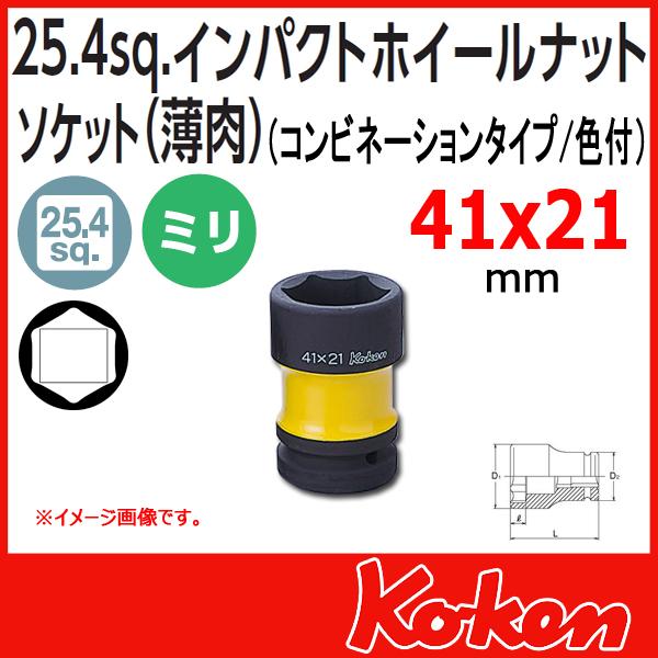 Koken コーケン 山下工業研究所 大型ホイールナットソケット 41x21