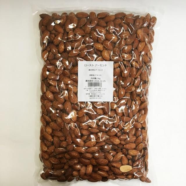 無塩・無添加 ロースト アーモンド   1kg
