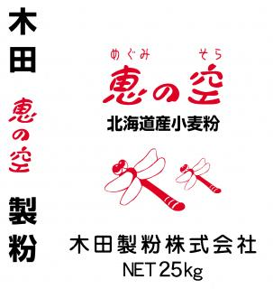 【中力粉】 恵の空 1kg 【北海道産】