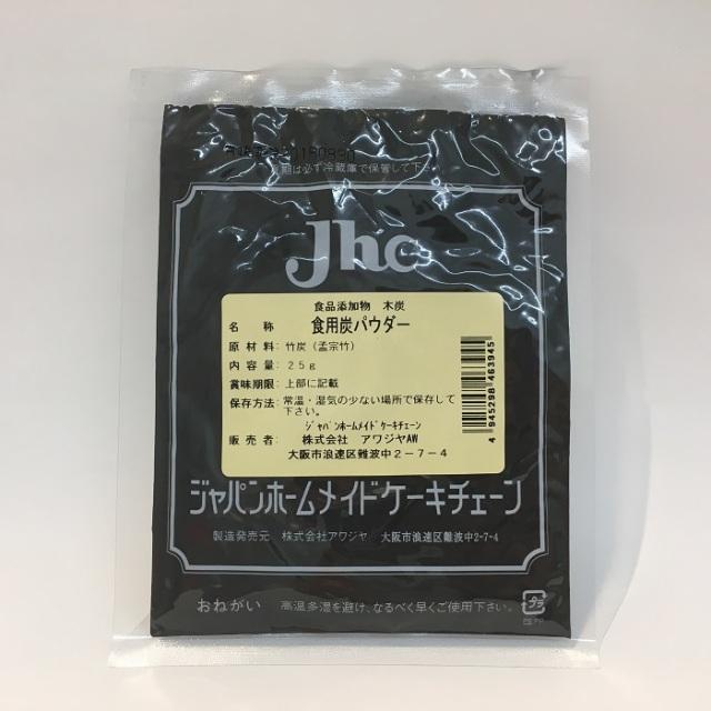 《14日納期》食用炭パウダー 25g