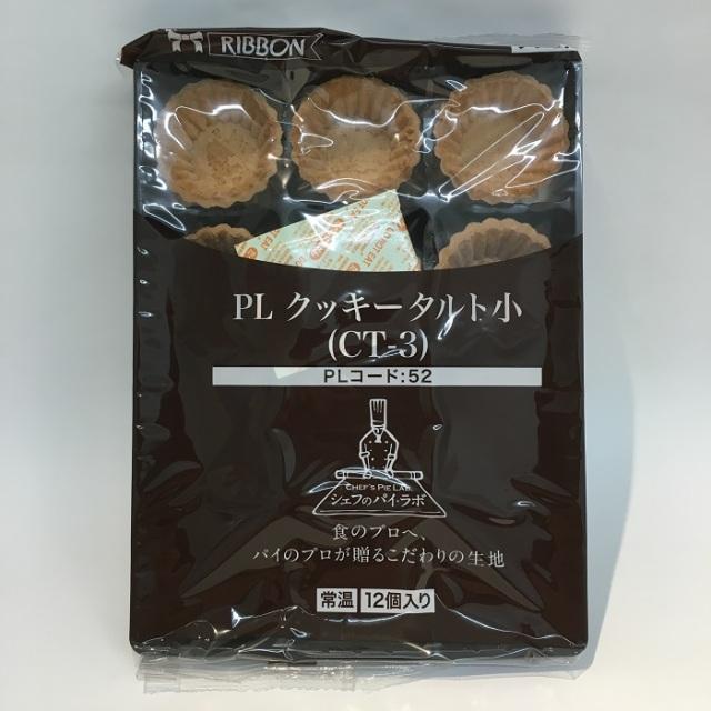 《取り寄せ商品》ポーションパックPL クッキータルト小CT-3 12個×2袋