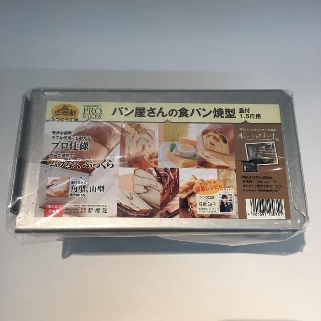 《取り寄せ商品》角食パン型 1.5斤