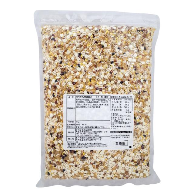 九種雑穀米