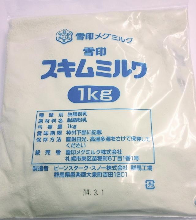 雪印 スキムミルク 1kg