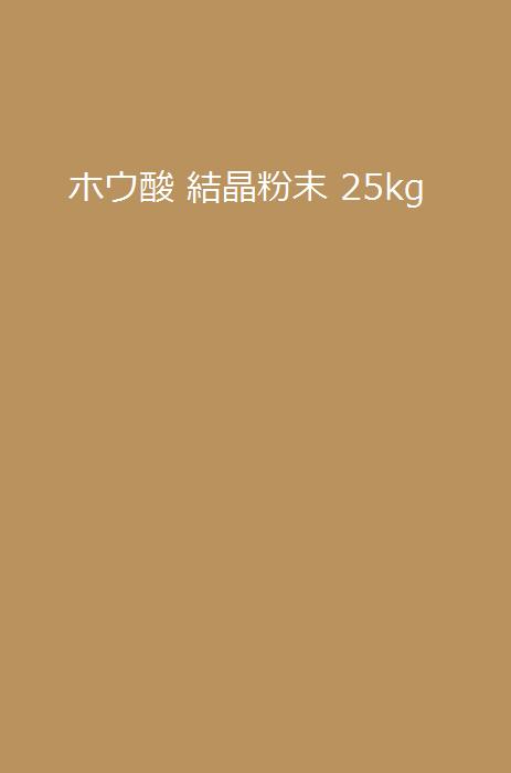 【値引き対象外 卸】《7日納期》 ホウ酸 結晶粉末 25kg