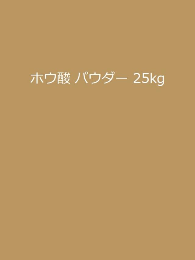 《7日納期》【値引き対象外 卸】ホウ酸 パウダー 25kg