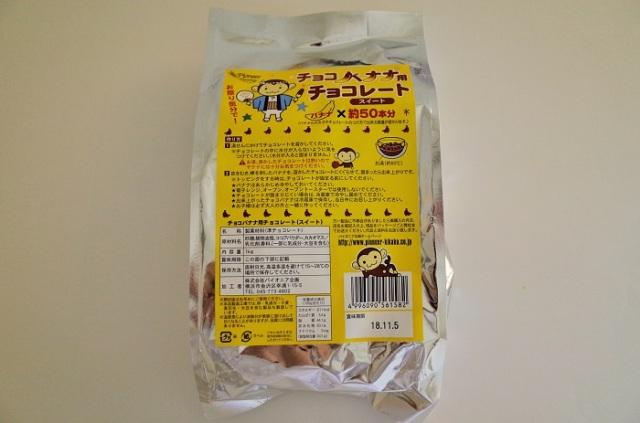 チョコバナナ用チョコレート スイート 1kg