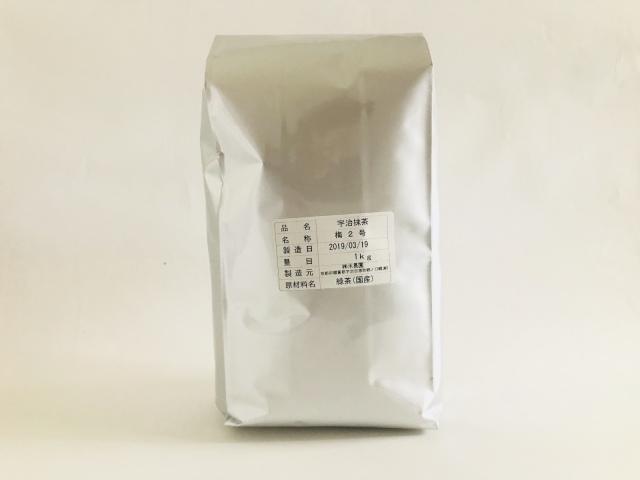 宇治抹茶1kg